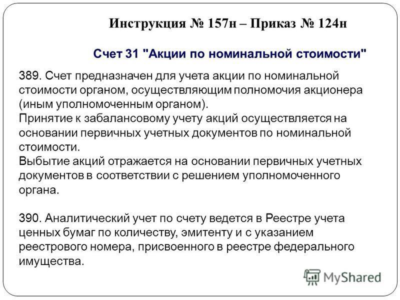 Инструкция 157 н – Приказ 124 н Счет 31