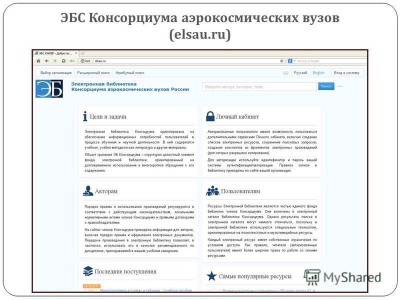 ЭБС Консорциума аэрокосмических вузов (elsau.ru)