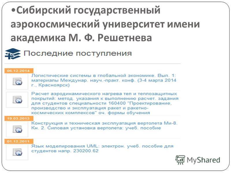 Сибирский государственный аэрокосмический университет имени академика М. Ф. Решетнева