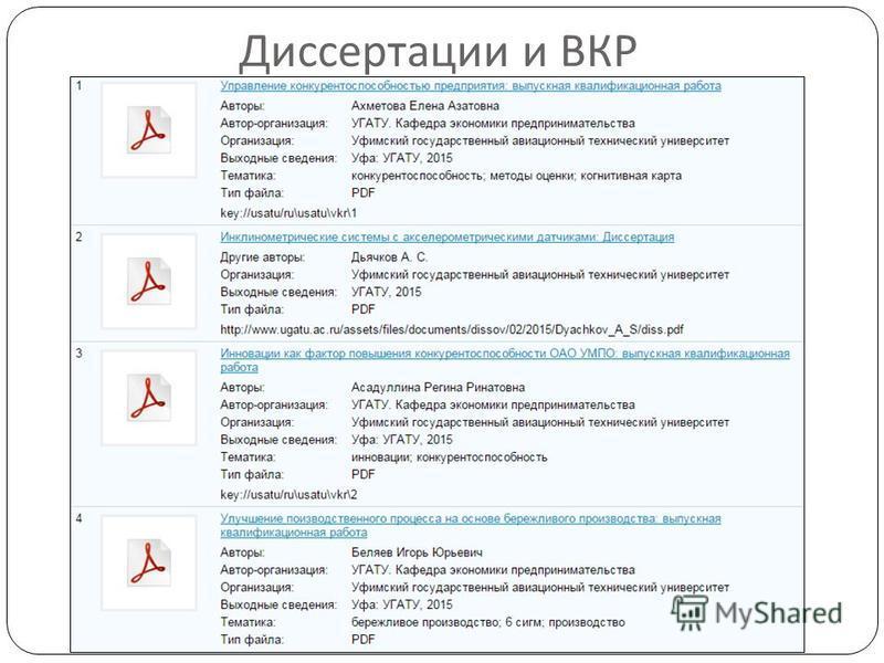 Диссертации и ВКР