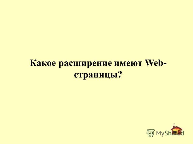 Компьютер пользователя информационной сети