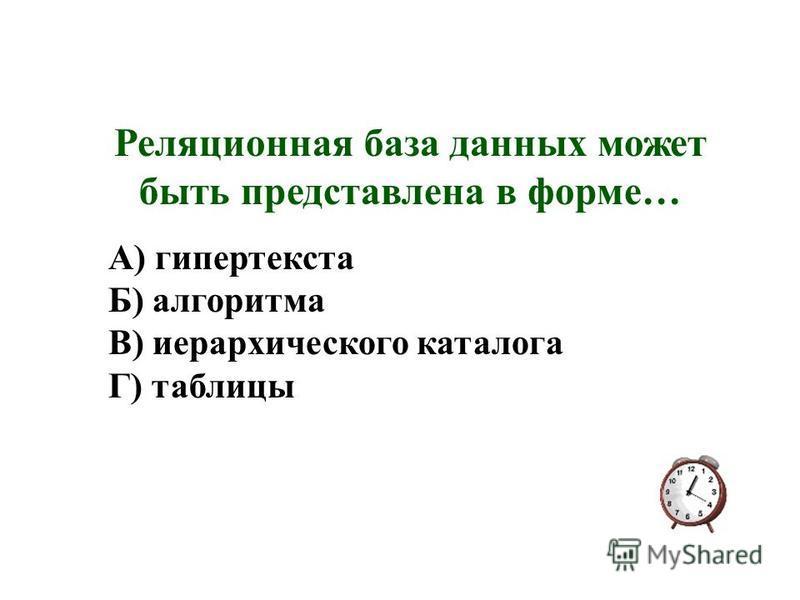 Какое устройство может оказывать вредное воздействие на здоровье человека? А) принтер Б) монитор с ЭЛТ В) системный блок Г) ЖК-монитор