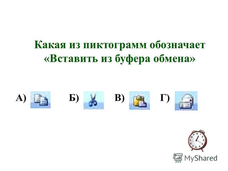 Сколько бит в слове ИНФОРМАТИКА? А) 11Б) 88В) 44Г) 1