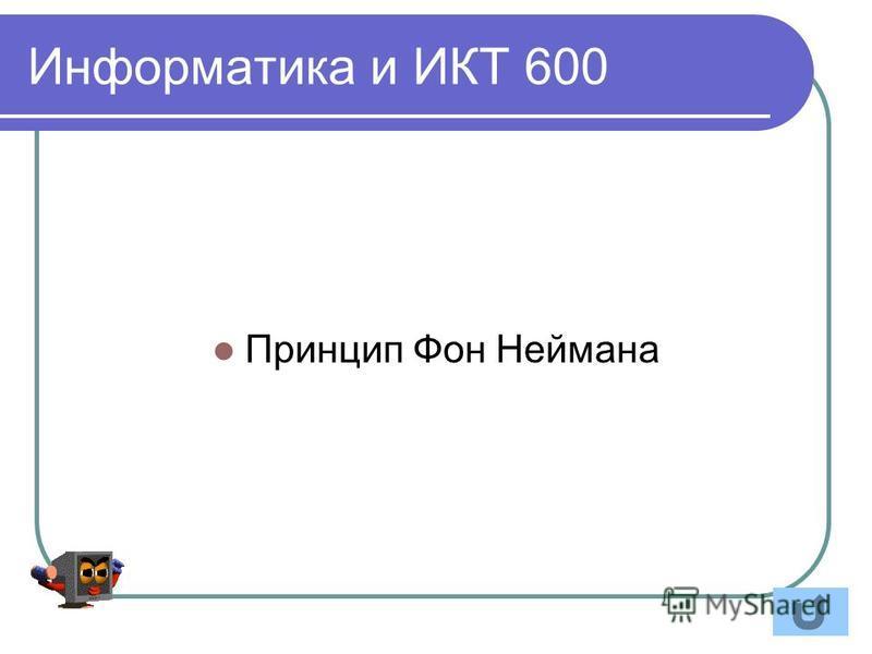 Информатика и ИКТ 600 Принцип Фон Неймана