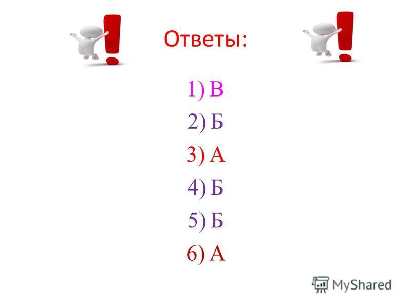 Ответы: 1)В 2)Б 3)А 4)Б 5)Б 6)А