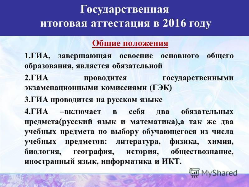 Общие положения 1.ГИА, завершающая освоение основного общего образования, является обязательной 2. ГИА проводится государственными экзаменационными комиссиями (ГЭК) 3. ГИА проводится на русском языке 4. ГИА –включает в себя два обязательных предмета(