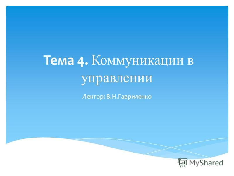 Тема 4. Коммуникации в управлении Лектор: В.Н.Гавриленко