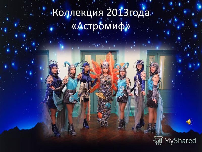 Коллекция 2013 года «Астромиф»