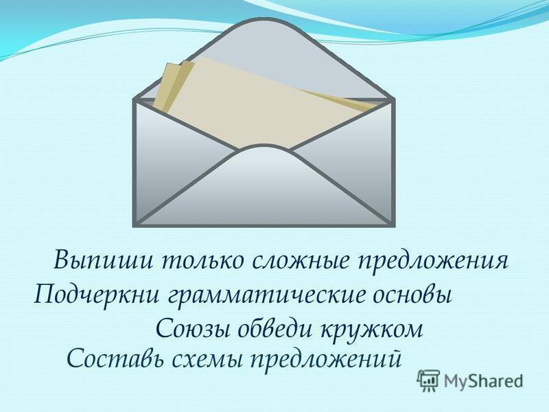 Выпиши только сложные предложения Подчеркни грамматические основы Союзы обведи кружком Составь схемы предложений