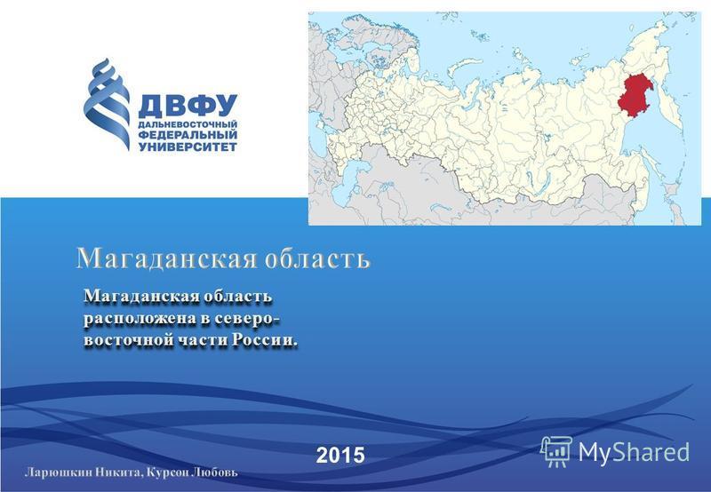 2015 Магаданская область расположена в северо- восточной части России.
