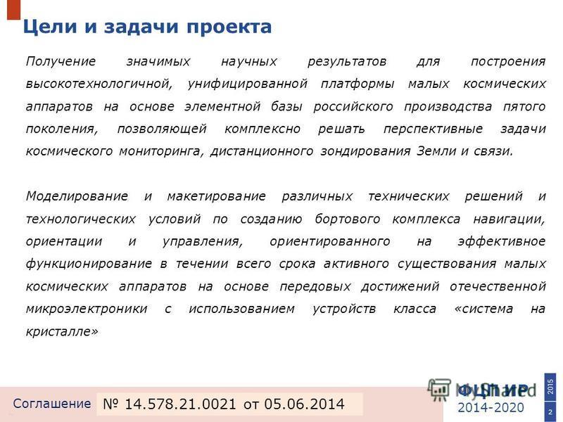 ФЦП ИР 2014-2020 Соглашение 2 Цели и задачи проекта Получение значимых научных результатов для построения высокотехнологичной, унифицированной платформы малых космических аппаратов на основе элементной базы российского производства пятого поколения,