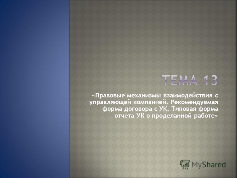 «Правовые механизмы взаимодействия с управляющей компанией. Рекомендуемая форма договора с УК. Типовая форма отчета УК о проделанной работе»