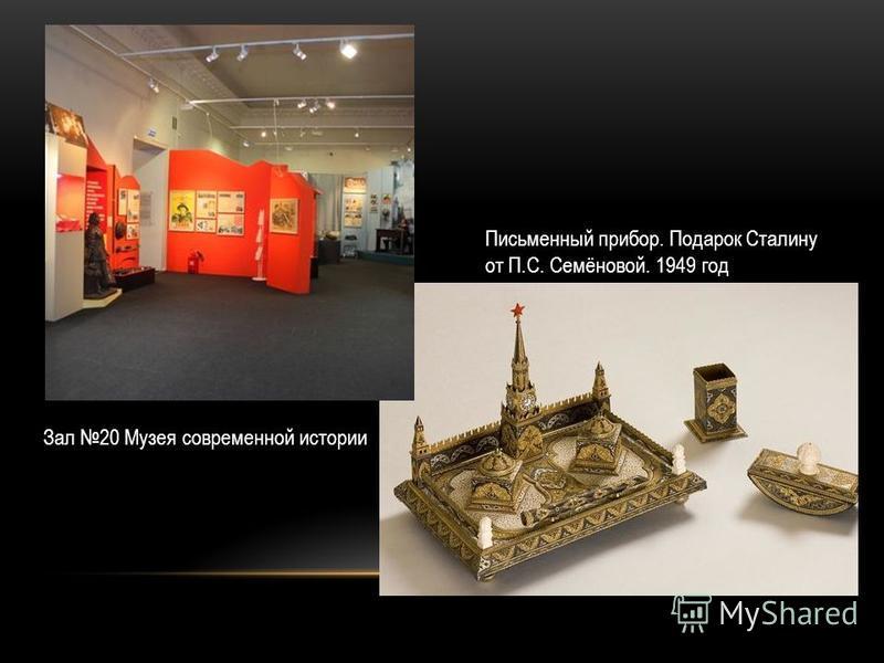 Зал 20 Музея современной истории Письменный прибор. Подарок Сталину от П.С. Семёновой. 1949 год