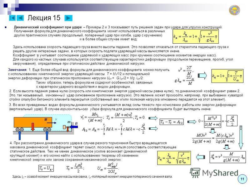 Лекция 15 11 Динамический коэффициент при ударе – Примеры 2 и 3 показывают путь решения задач при ударе для упругих конструкций. Полученная формула для динамического коэффициента может использоваться в различных других практических случаях (продольны