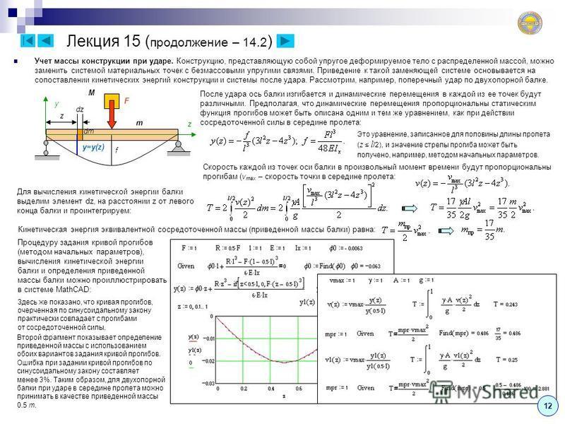 Лекция 15 ( продолжение – 14.2 ) Учет массы конструкции при ударе. Конструкцию, представляющую собой упругое деформируемое тело с распределенной массой, можно заменить системой материальных точек с без массовыми упругими связями. Приведение к такой з