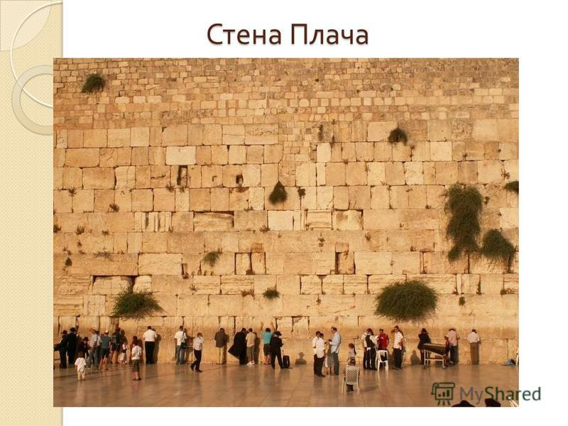 Стена Плача Стена Плача