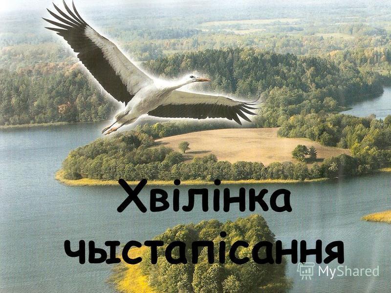 Беларусь Айчына Радзiма Бацькашчына