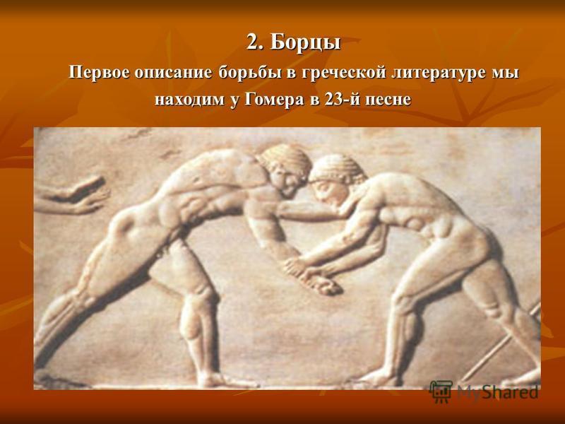 Много позже - с 65-й олимпиады - добавился еще бег в полном вооружении - гоплитодромос. Бег атлетов, по условиям близок к современному полевому пробегу. Многие из ныне известных и популярных видов спорта в Греции не были известны. Бег с препятствиями