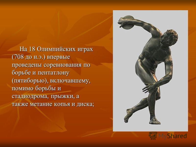 2. Борцы Первое описание борьбы в греческой литературе мы находим у Гомера в 23-й песне
