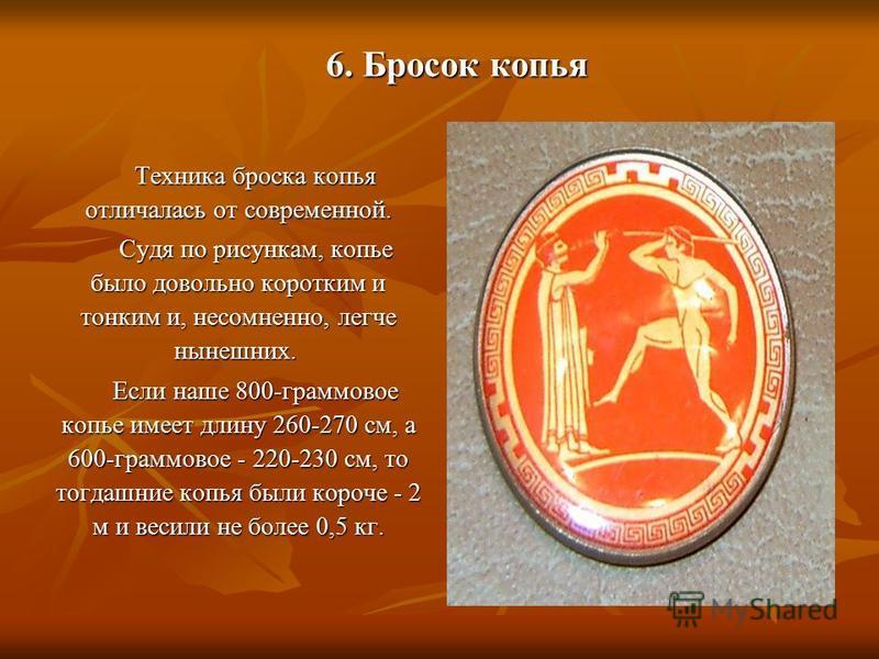 На 33 Олимпийских играх (648 до н.э.) в программе Игр появились верховые скачки на лошадях (в сер. 3 в. до н.э. стали также проводиться скачки на жеребятах) и панкратион – единоборство, соединявшее в себе элементы борьбы и кулачного боя с минимальным