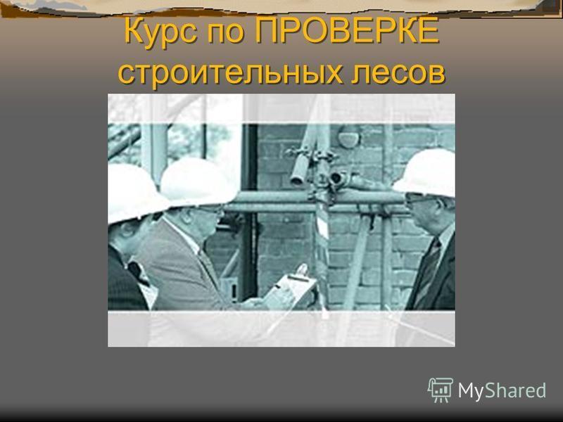 Курс по ПРОВЕРКЕ строительных лесов