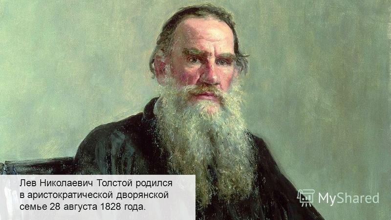 Лев Николаевич Толстой родился в аристократической дворянской семье 28 августа 1828 года.