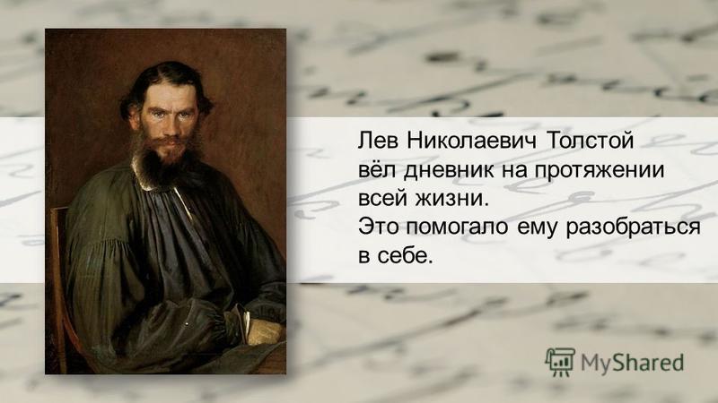 Лев Николаевич Толстой вёл дневник на протяжении всей жизни. Это помогало ему разобраться в себе.