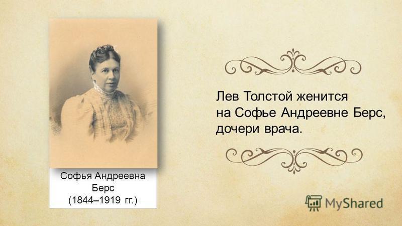Софья Андреевна Берс (1844–1919 гг.) Лев Толстой женится на Софье Андреевне Берс, дочери врача.