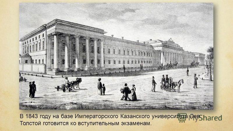 В 1843 году на базе Императорского Казанского университета Лев Толстой готовится ко вступительным экзаменам.