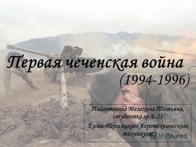 (1994-1996)
