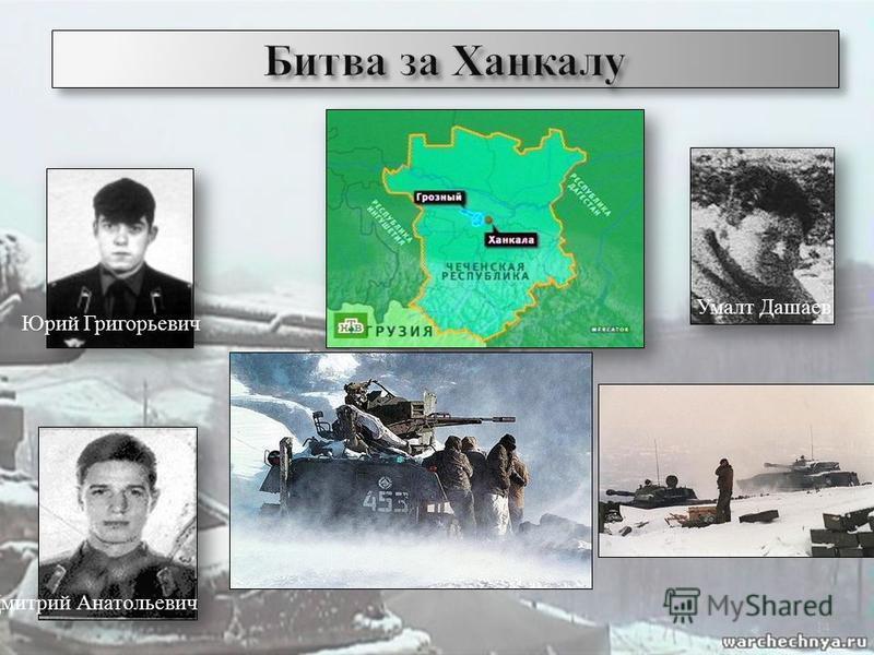 Юрий Григорьевич Дмитрий Анатольевич Умалт Дашаев 14