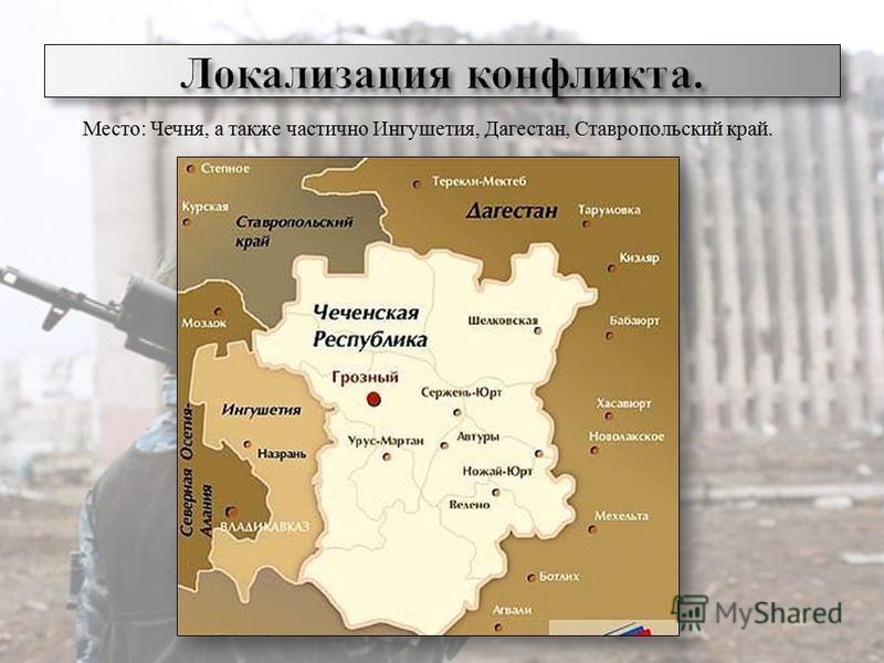 8 Место : Чечня, а также частично Ингушетия, Дагестан, Ставропольский край.