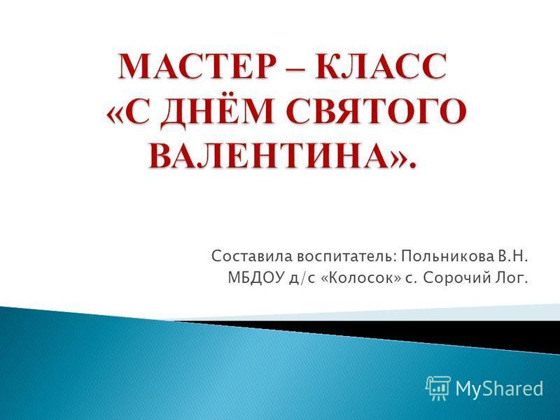 Составила воспитатель: Польникова В.Н. МБДОУ д/с «Колосок» с. Сорочий Лог.
