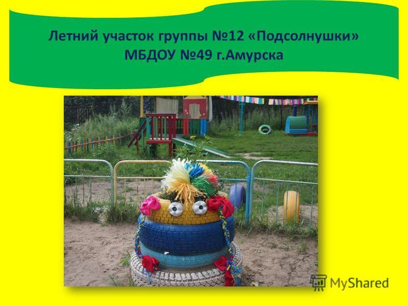 Летний участок группы 12 «Подсолнушки» МБДОУ 49 г.Амурска