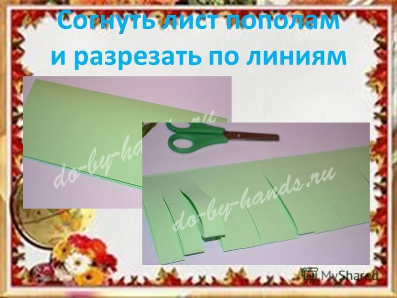 Согнуть лист пополам и разрезать по линиям