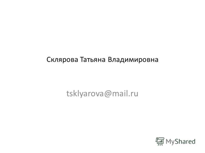 Склярова Татьяна Владимировна tsklyarova@mail.ru