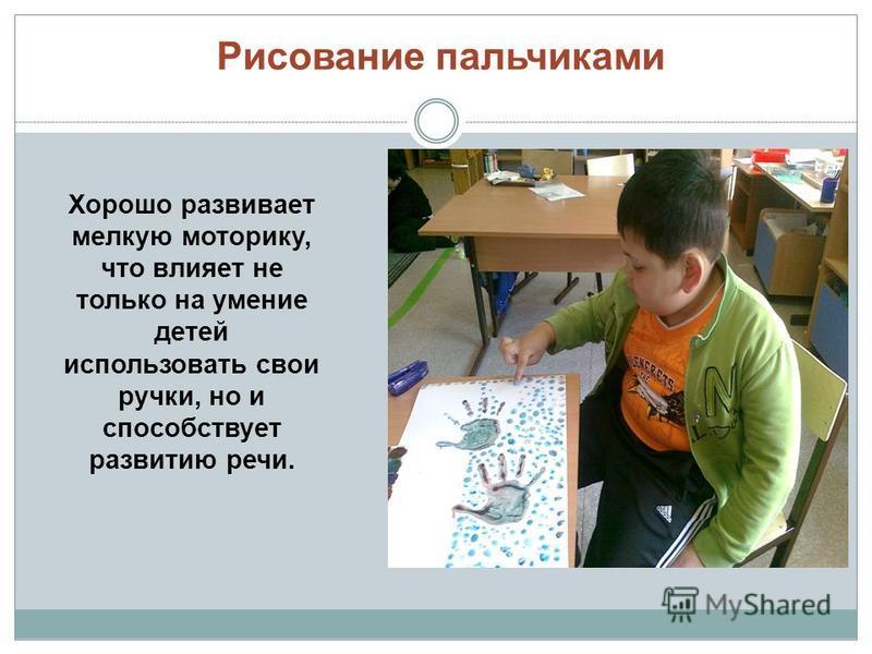 Рисование пальчиками Хорошо развивает мелкую моторику, что влияет не только на умение детей использовать свои ручки, но и способствует развитию речи.