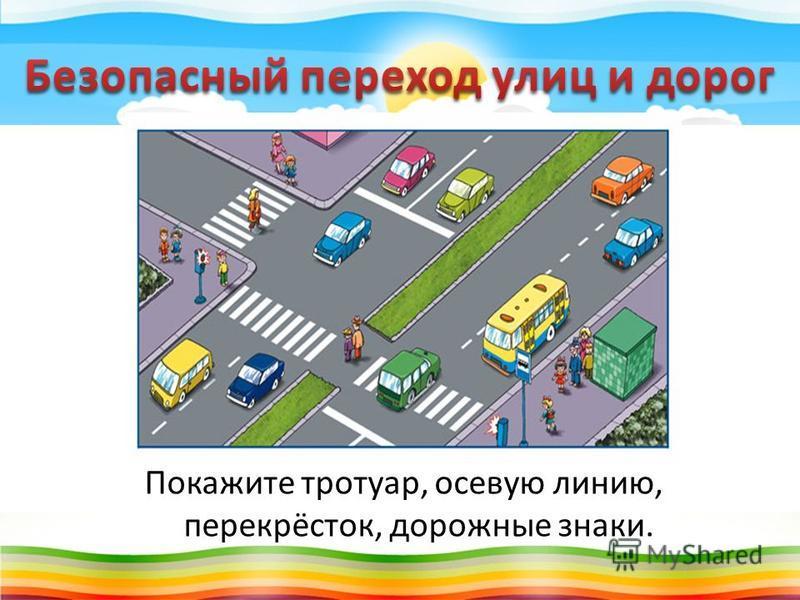 Покажите тротуар, осевую линию, перекрёсток, дорожные знаки.