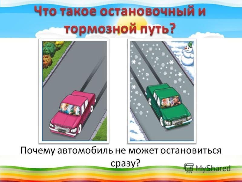 Почему автомобиль не может остановиться сразу?