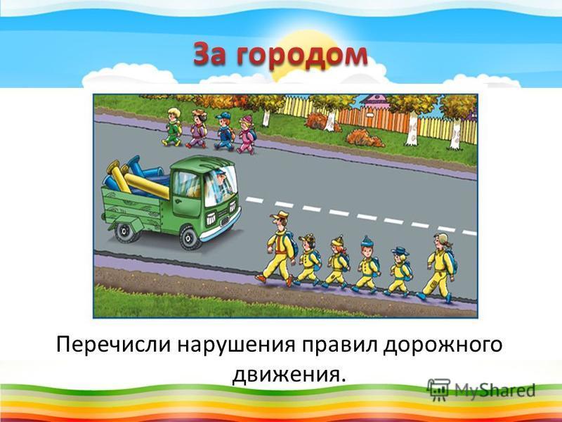 Перечисли нарушения правил дорожного движения.