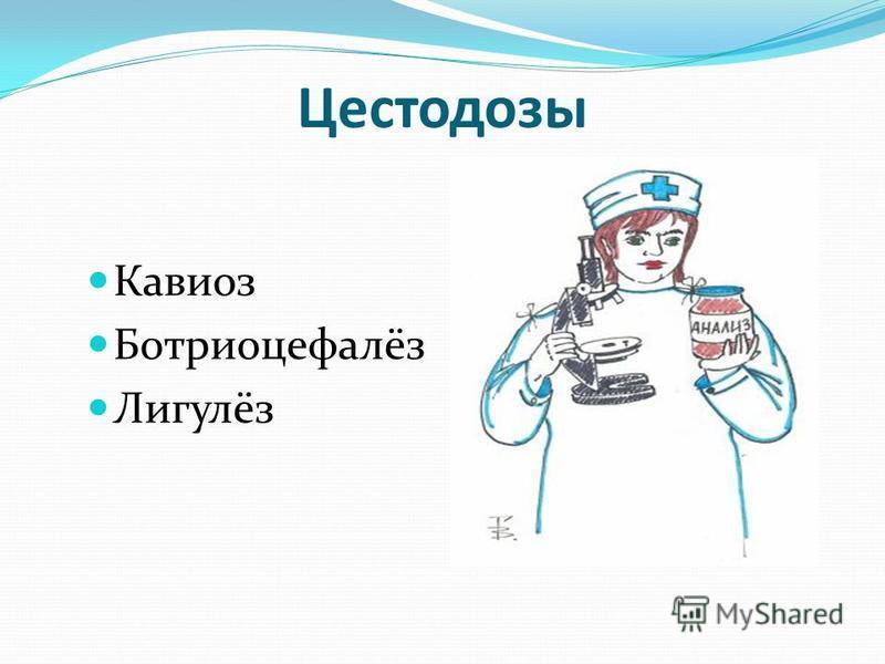 Цестодозы Кавиоз Ботриоцефалёз Лигулёз
