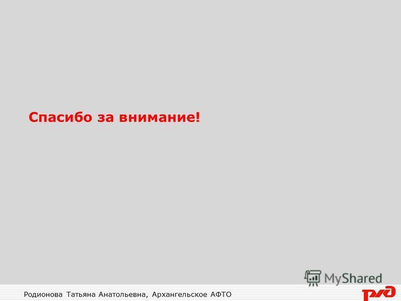Родионова Татьяна Анатольевна, Архангельское АФТО Спасибо за внимание!
