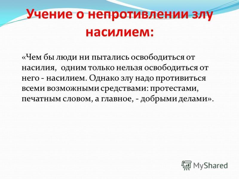 Смысл жизни для Толстого Смысл жизни Толстой видит в служении людям. «Жить для себя одного нельзя. Это духовная смерть. Как можно меньше брать от людей и как можно больше давать людям». (дневники) Жизненное кредо: «Чтобы жить честно, надо рваться, пу