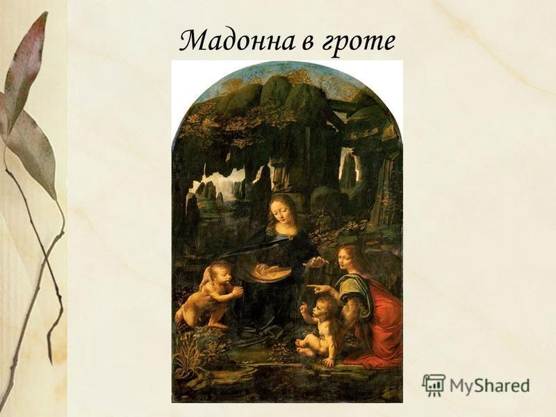 Мадонна в гроте