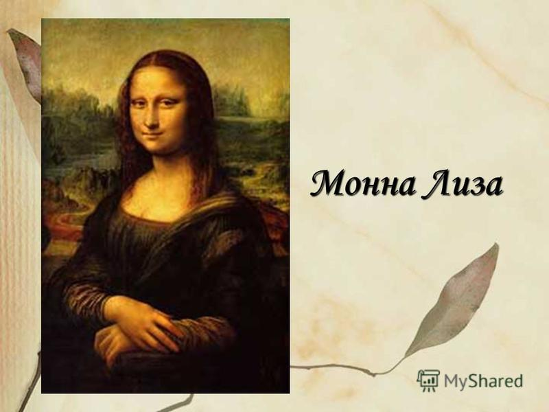 Монна Лиза