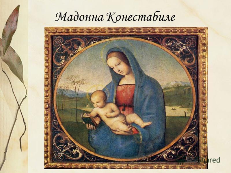 Мадонна Конестабиле