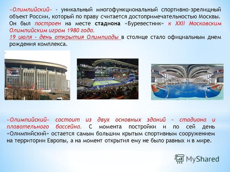 «Олимпийский» - уникальный многофункциональный спортивно-зрелищный объект России, который по праву считается достопримечательностью Москвы. Он был построен на месте стадиона «Буревестник» к XXII Московским Олимпийским играм 1980 года. 19 июля – день