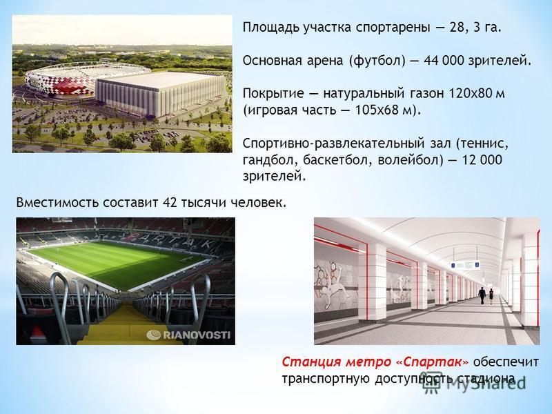 Вместимость составит 42 тысячи человек. Площадь участка спорт арены 28, 3 га. Основная арена (футбол) 44 000 зрителей. Покрытие натуральный газон 120x80 м (игровая часть 105x68 м). Спортивно-развлекательный зал (теннис, гандбол, баскетбол, волейбол)