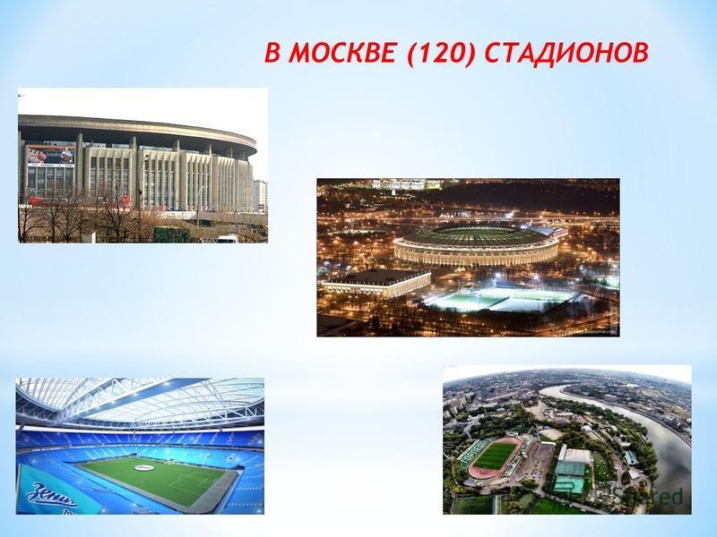 В МОСКВЕ (120) СТАДИОНОВ