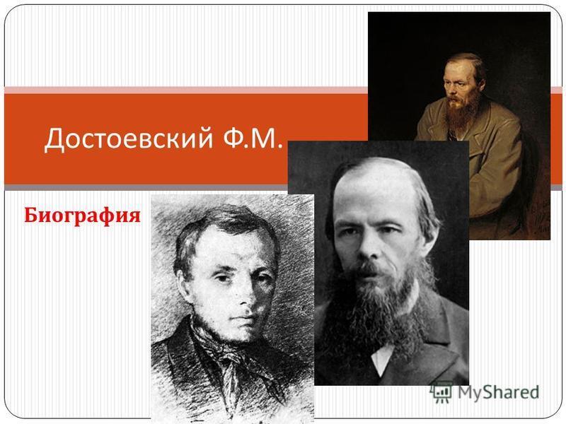 Биография Достоевский Ф. М.